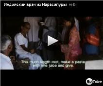 Аюрведический целитель из Индии. Отрывок из фильма