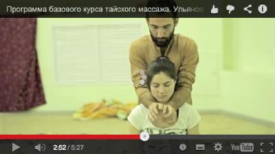 Видео уроки тайского массажа
