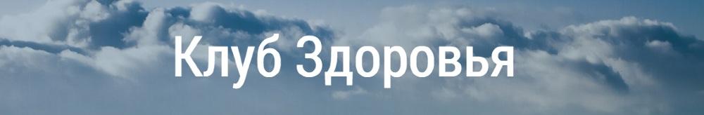 Клуб здоровья в Волгограде